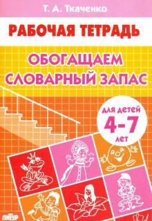 Обогащаем словарный запас. Рабочая тетрадь для детей 4-7 лет