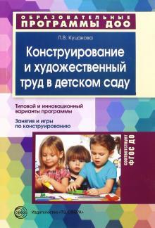 Конструирование и художественный труд в детском саду. Программа и конспекты занятий. ФГОС ДО