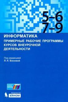 Информатика. 5-9 классы. Примерные рабочие программы курсов внеурочной деятельности
