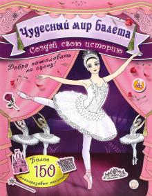 Создай свою историю. Чудесный мир балета