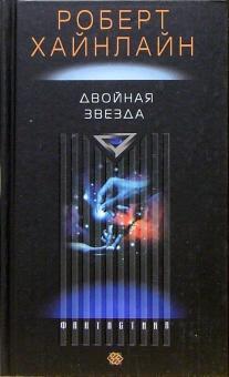 Двойная звезда: Роман - Роберт Хайнлайн