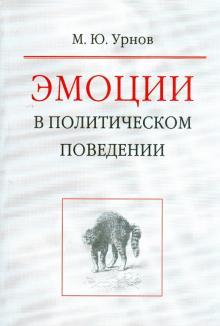 Эмоции в политическом поведении - Марк Урнов