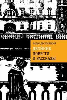 Двойник. Повести и рассказы - Федор Достоевский