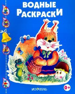 Белочка с корзинкой обложка книги