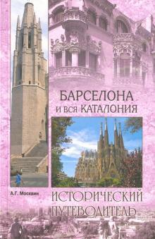 Барселона и вся Каталония - Анатолий Москвин