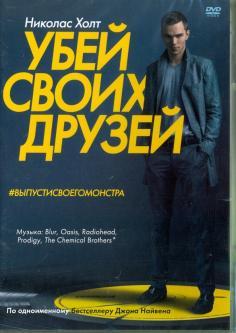 Убей своих друзей (DVD)