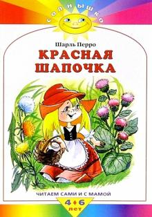 Красная Шапочка - Шарль Перро
