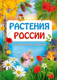 Растения России. Энциклопедия для детей