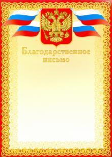 Благодарственное письмо, красное (8756)