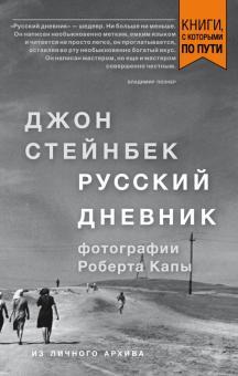 Стейнбек. Русский дневник