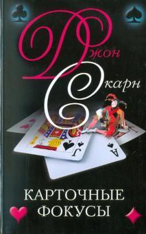 Карточные фокусы - Джон Скарн