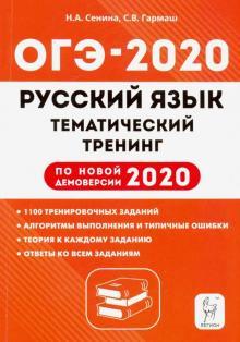 ОГЭ 2020 Русский язык. 9 класс. Тематический тренинг