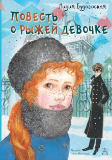 Повесть о рыжей девочке - Лидия Будогоская