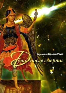 """Книга: """"Душа после смерти"""" - Серафим Иеромонах. Купить ..."""