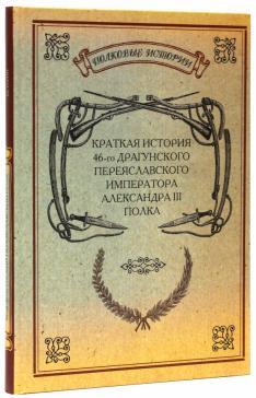 Полковые истории