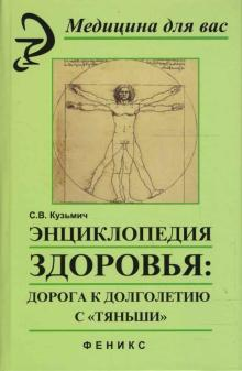 Энциклопедия здоровья: Дорога к долголетию с Тяньши - Станислав Кузьмич