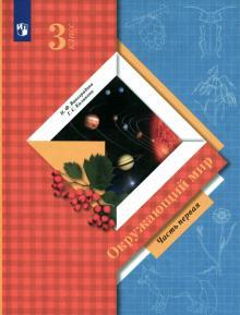Окружающий мир. 3 класс. Учебник. В 2-х частях. Часть 1. ФГОС - Виноградова, Калинова