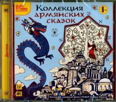 Коллекция армянских сказок (CDmp3)