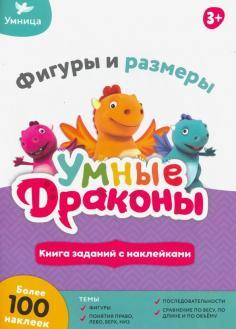 Книжка с заданиями