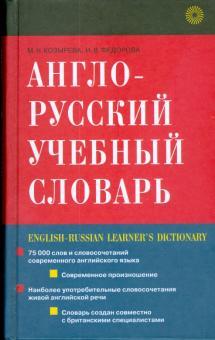 Англо-русский учебный словарь (1941) - Козырева, Федорова