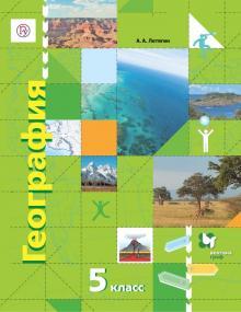 Читать учебник география 5 класс летягин, дронов 2013 онлайн.