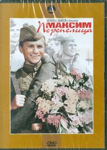 Максим Перепелица (DVD)