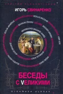 Беседы с великими - Игорь Свинаренко