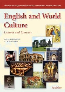 English and World Culture. Lectures and Exercises. Пособие по искусствоведению