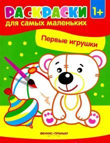 Первые игрушки. Книжка-раскраска. 1+