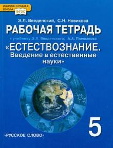 Естествознание. 5 класс. Рабочая тетрадь к учебнику Э.Л. Введенского и др. ФГОС