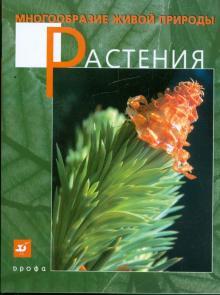 Многообразие живой природы. Растения