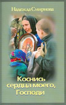 Коснись сердца моего, Господи - Надежда Смирнова