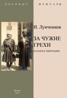 За чужие грехи (Казаки в эмиграции) - И. Лунченков