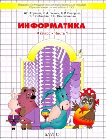 Информатика. 4 класс. Учебник. Часть 1. ФГОС