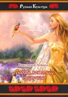 Любовь, как птицу, приручила - Виктория Левина