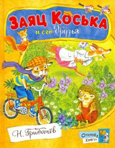 Открой книгу! Заяц Коська и его друзья