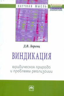 Виндикация: юридическая природа и проблемы реализации - Д. Лоренц