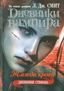 Дневники вампира. Дневники Стефана. Книга 2. Жажда крови