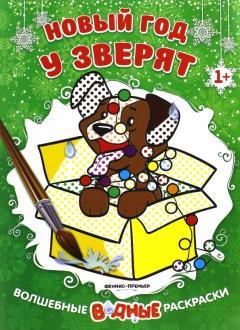 Новый год у зверят. Книжка-раскраска обложка книги