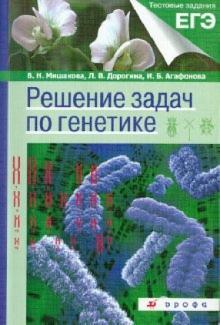 Учебники по генетике решение задач примеры решения задач напряженность электрического поля