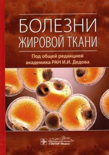 Болезни жировой ткани - Дедов, Мельниченко, Шестакова