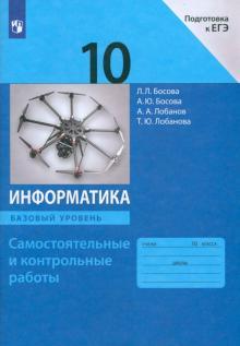 Информатика. 10 класс. Базовый уровень. Самостоятельные и контрольные работы к УМК Л.Л.Босовой и др.