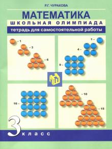 Математика. 3 класс. Школьная олимпиада. Тетрадь для внеурочной деятельности