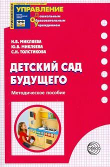 Детский сад будущего. Методическое пособие - Микляева, Микляева, Толстикова