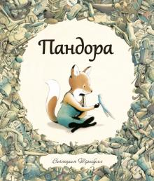 Виктория Тернбулл - Пандора обложка книги