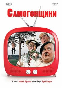 Самогонщики (сборник комедий) (DVD)