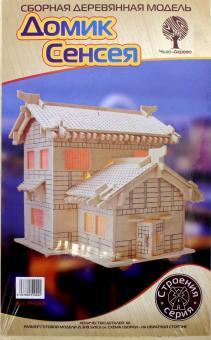 Домик Сенсея. Сборная деревянная модель (PH069)