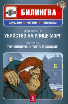 Убийство на улице Морг (+CD)