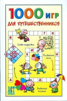 Книга 1000 секретов казино майнкрафт на картах с друзьями играть