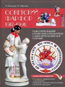 Советский фарфор 1917-1991. Иллюстрированный каталог-определитель с марочником заводов и ценами - Пелинский, Сафонова
